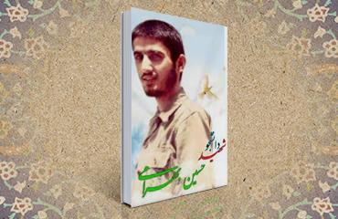 زندگینامه شهید حسین بهرامی